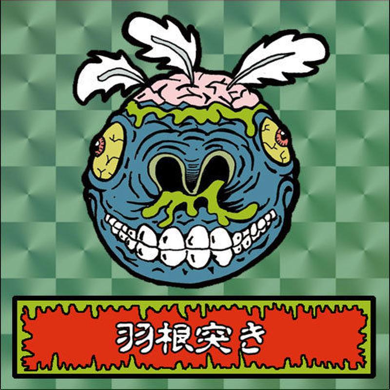 第1弾・ゾンボール「羽根突きゾンビ」(緑プリズム)
