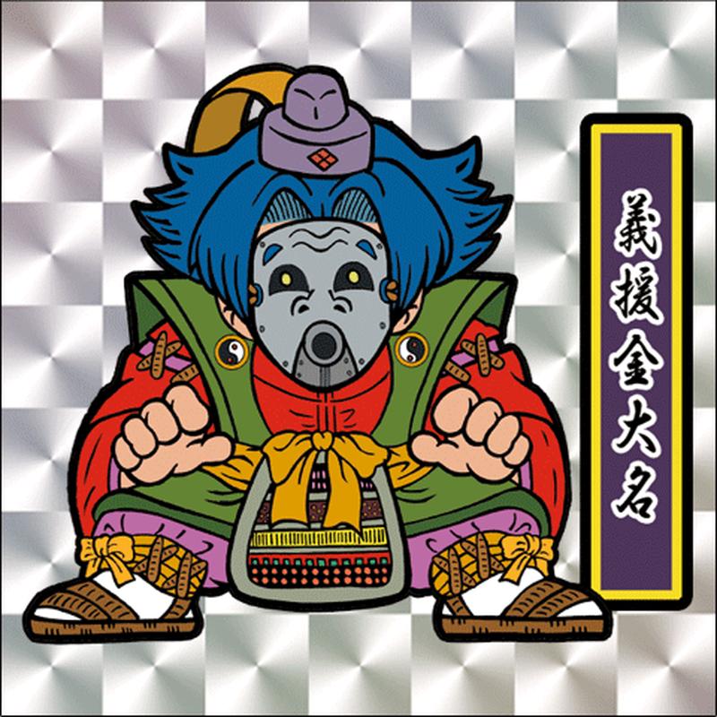 第1弾「がんばれ大将軍」義援金大名(1枚目:銀プリズム)A