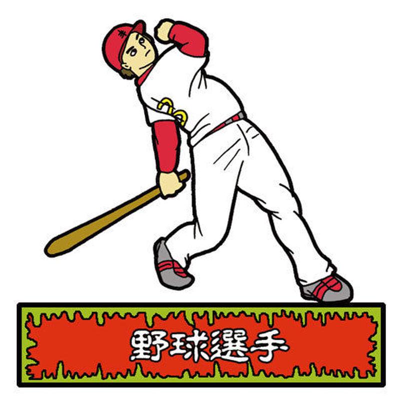 第1弾・ゾンボール「野球選手」(ノーマル)