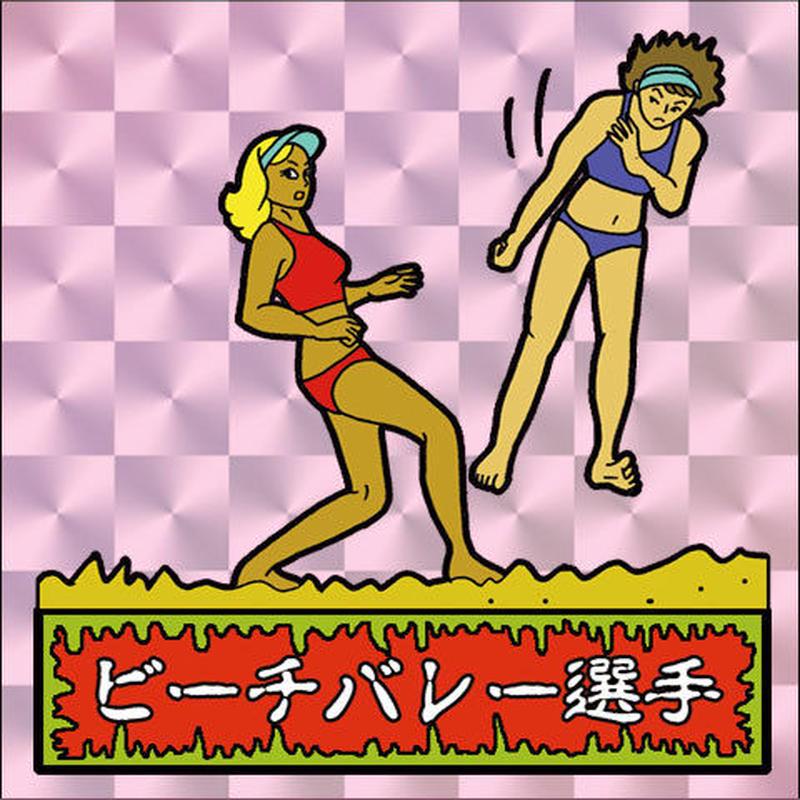 第1弾・ゾンボール「ビーチバレー選手」(桃プリズム)