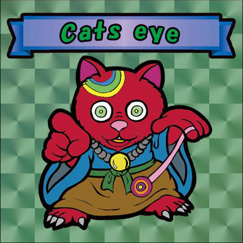 【海外版】キャッツオブサードストリート「cats eye」(緑プリズム)