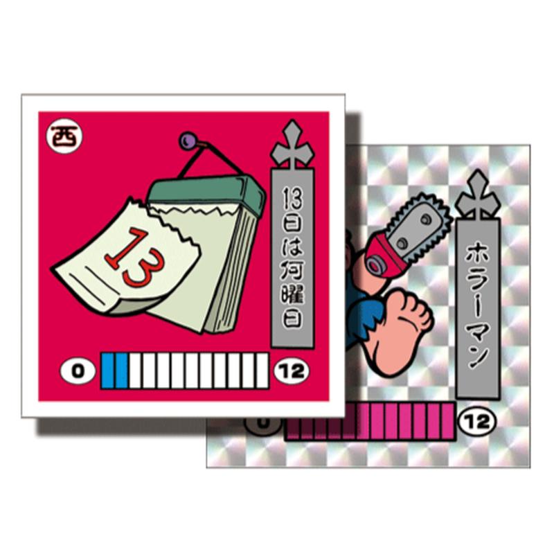 第1弾 妖怪レスラー【シール版】(銀プリ・シルバー)13日は何曜日(ホラーマン)