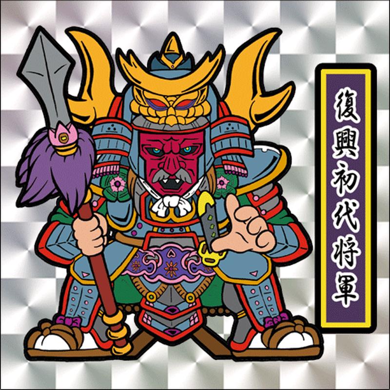 第1弾「がんばれ大将軍」復興支援初代将軍(1枚目:銀プリズム)A