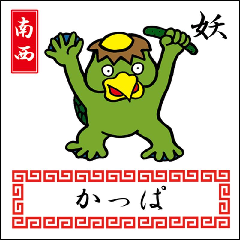 Oha!巫女キョンシーズ「かっぱ」(いたずら妖怪・ノーマル)