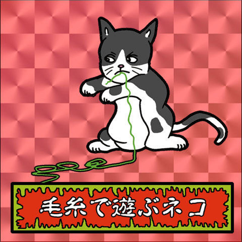 第1弾・ゾンボール「毛玉で遊ぶネコ」(赤プリズム)