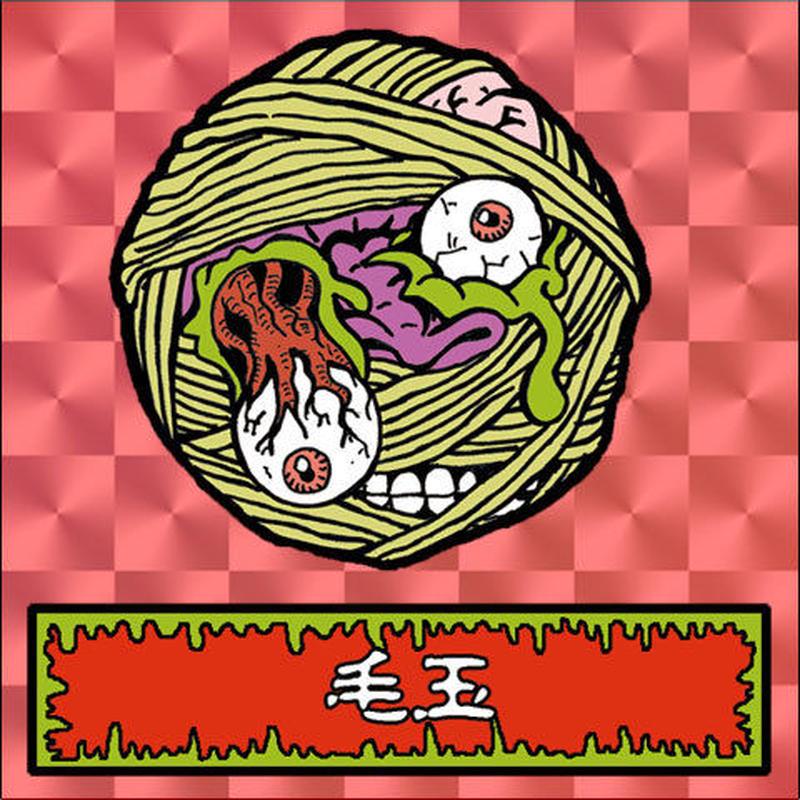 第1弾・ゾンボール「毛玉ゾンビ」(赤プリズム)