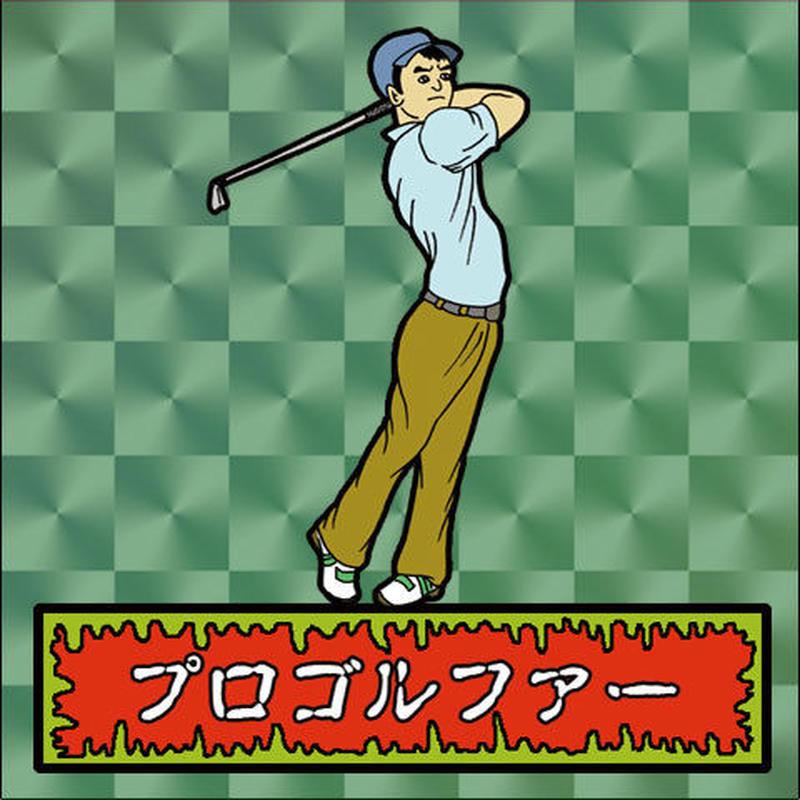 第1弾・ゾンボール「プロゴルファー」(緑プリズム)