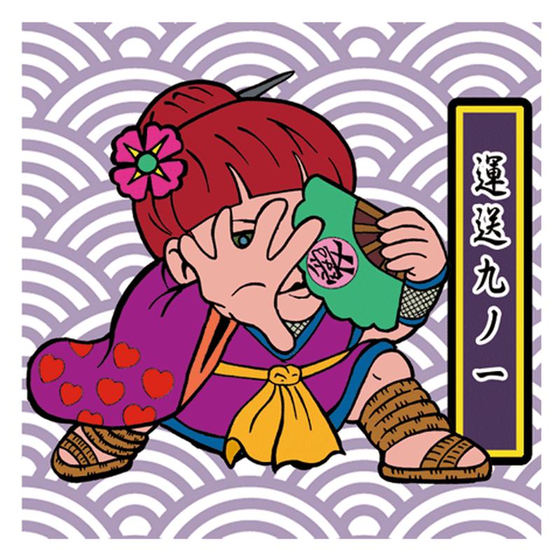 第1弾「がんばれ大将軍」運送九ノ一(1枚目ノーマル)A