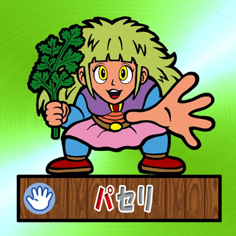 第1弾【じゃん拳法】「パセリ」(緑アルミ)