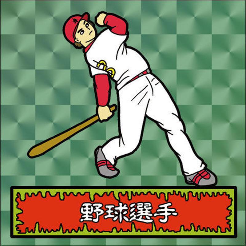 第1弾・ゾンボール「野球選手」(緑プリズム)