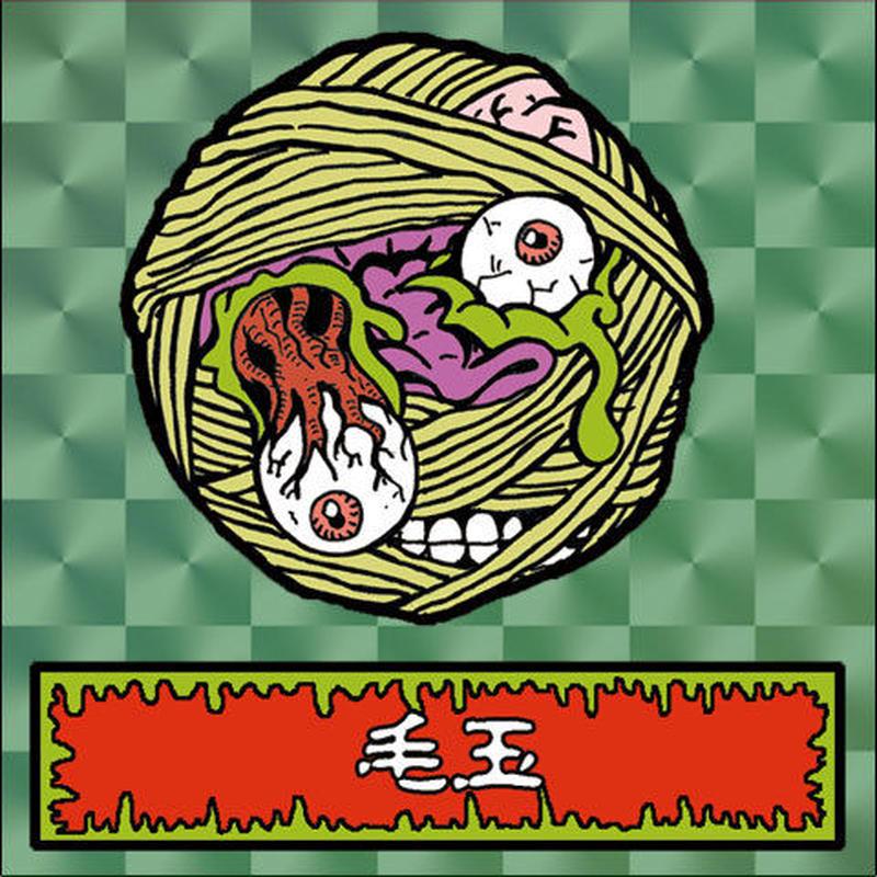 第1弾・ゾンボール「毛玉ゾンビ」(緑プリズム)