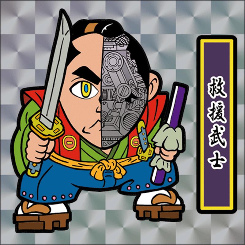 第1弾「がんばれ大将軍」救援武士(2枚目:特別プリズム)A