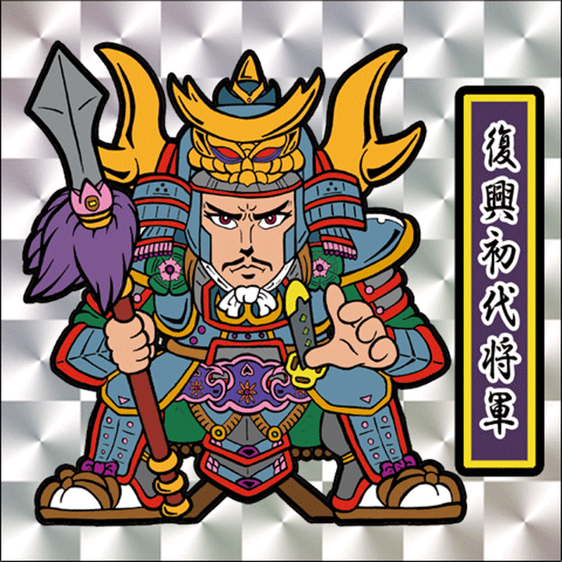 第1弾「がんばれ大将軍」復興支援初代将軍(2枚目:銀プリズム)A