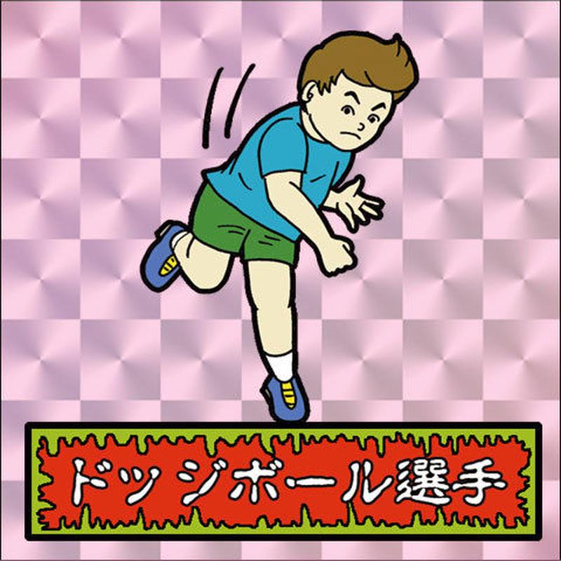 第1弾・ゾンボール「ドッジボール選手」(桃プリズム)