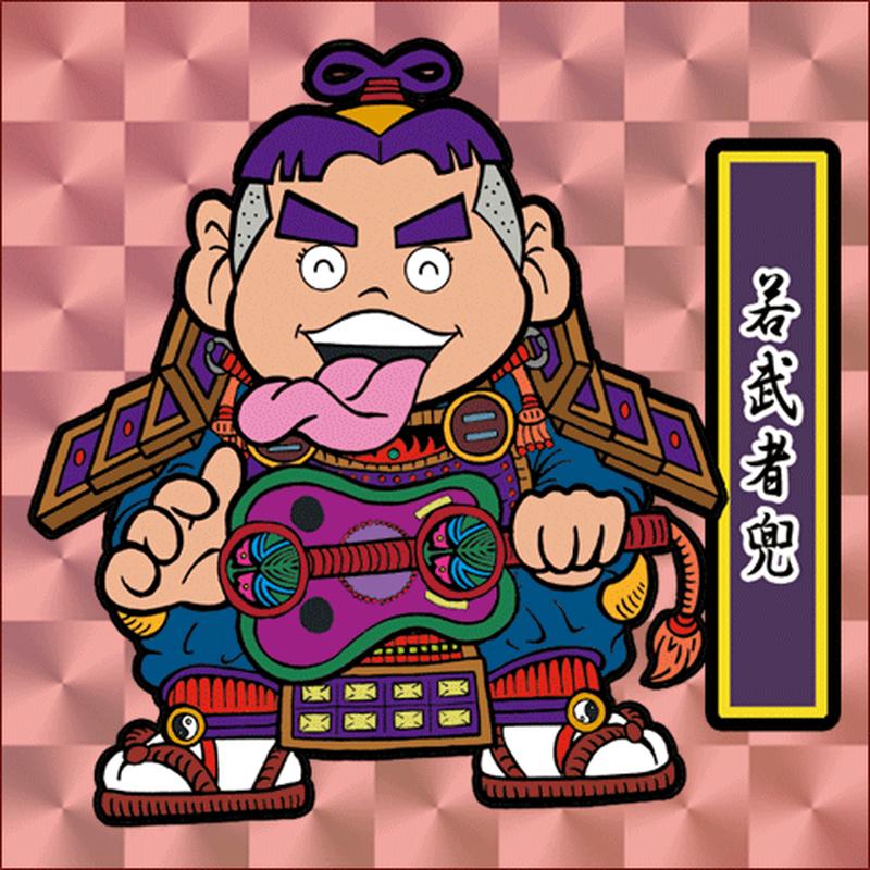 第1弾「がんばれ大将軍」若武者兜(2枚目:特別プリズム)A