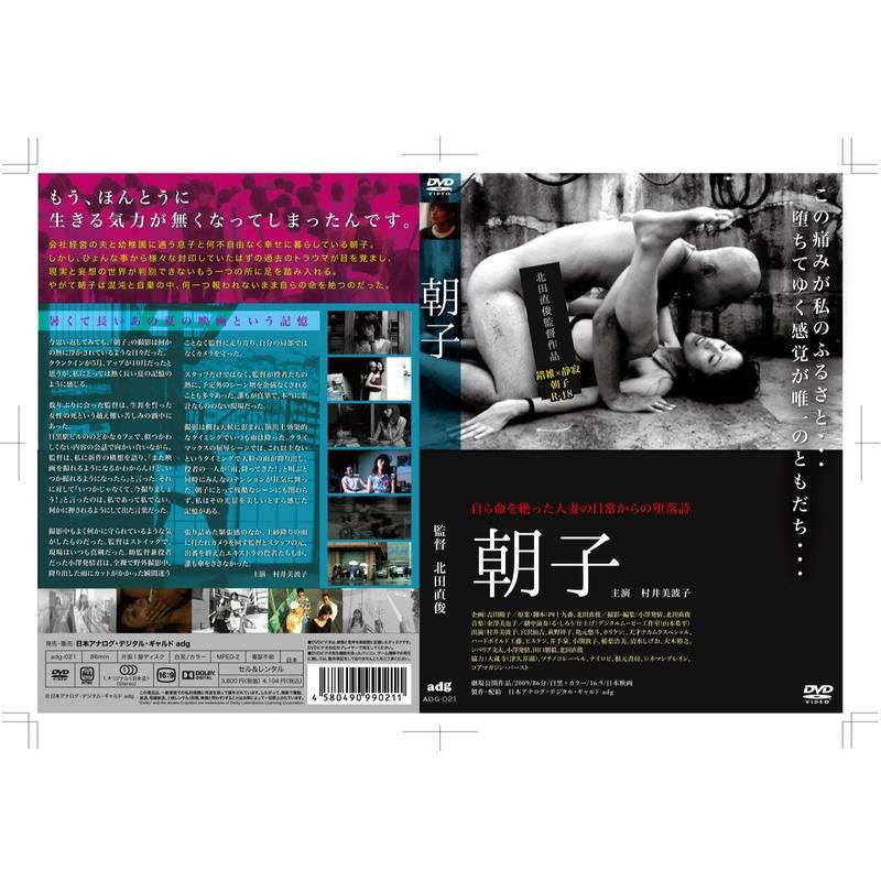 朝子  【DVD/北田直俊監督作品】