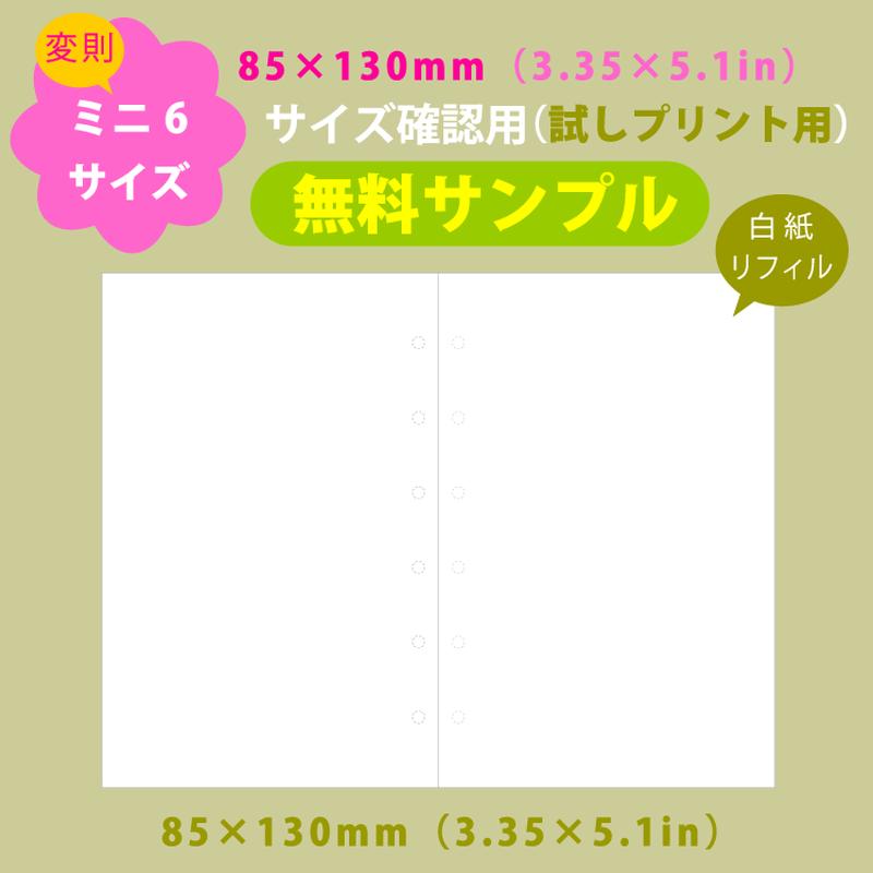 変則ミニ6サイズ確認(お試しプリント)用無料サンプル白紙リフィル