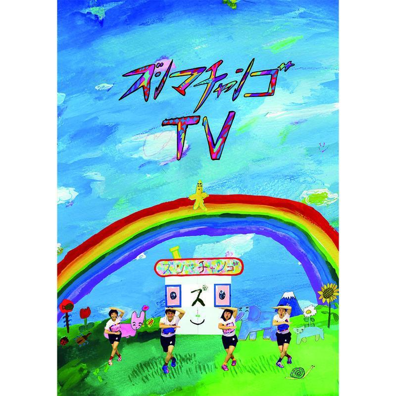 ズンマチャンゴTV/DVD