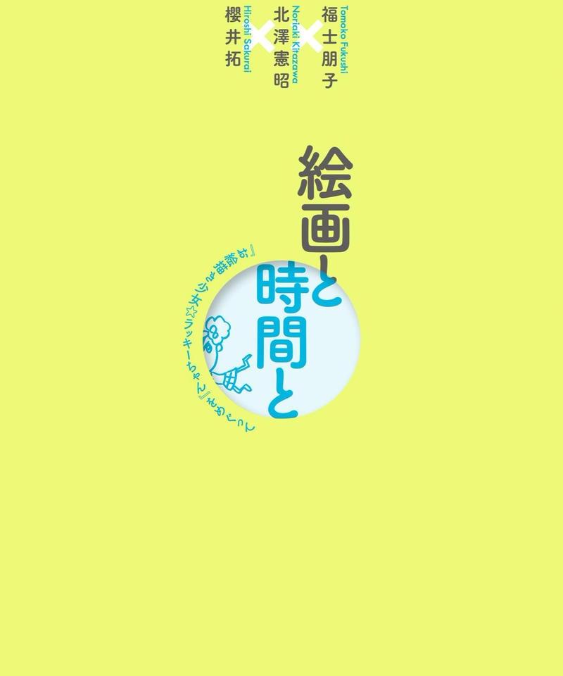 """福士朋子✕北澤憲昭✕櫻井拓『絵画と時間と """"お絵描き少女☆ラッキーちゃん""""をめぐって』"""