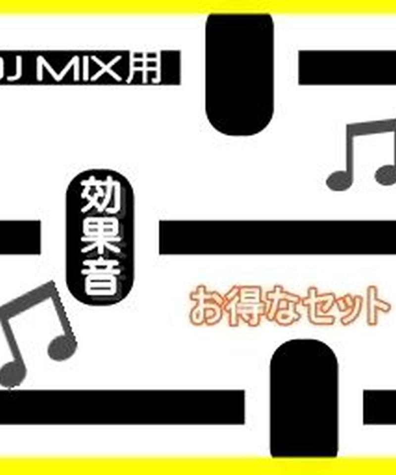 DJ MIX用効果音 商品1〜100の100個セット 〜音ネタ&声ネタ盛りだくさん!〜