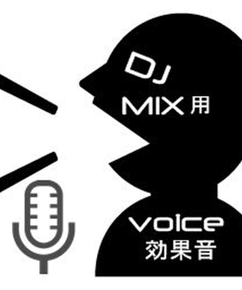 DJ MIX用効果音34(大阪弁声ネタ)