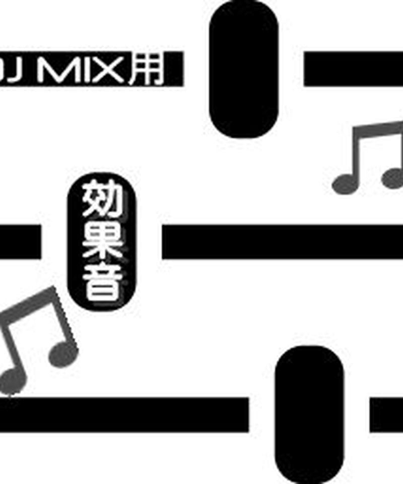 DJ MIX用効果音1(爆発音とバックスピン)※)パソコンからダウンロードしてください