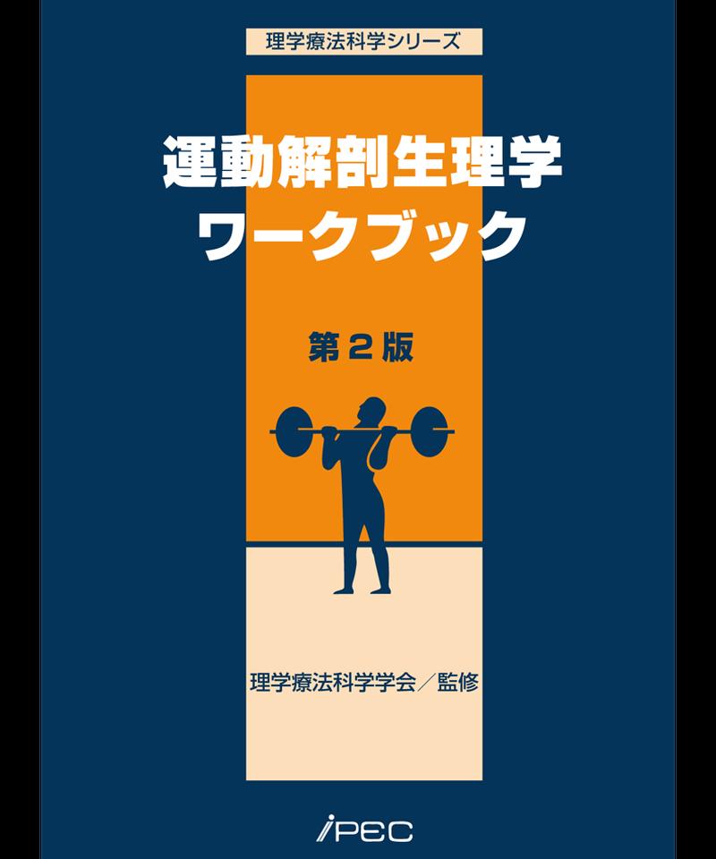 運動解剖生理学ワークブック 第2版