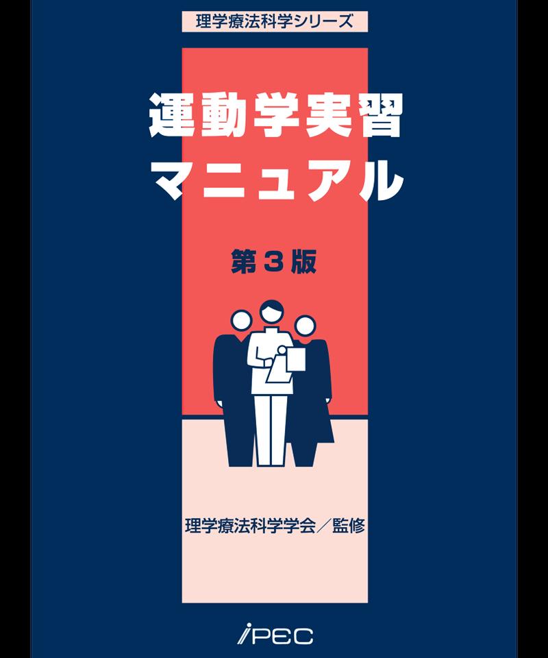 運動学実習マニュアル 第3版