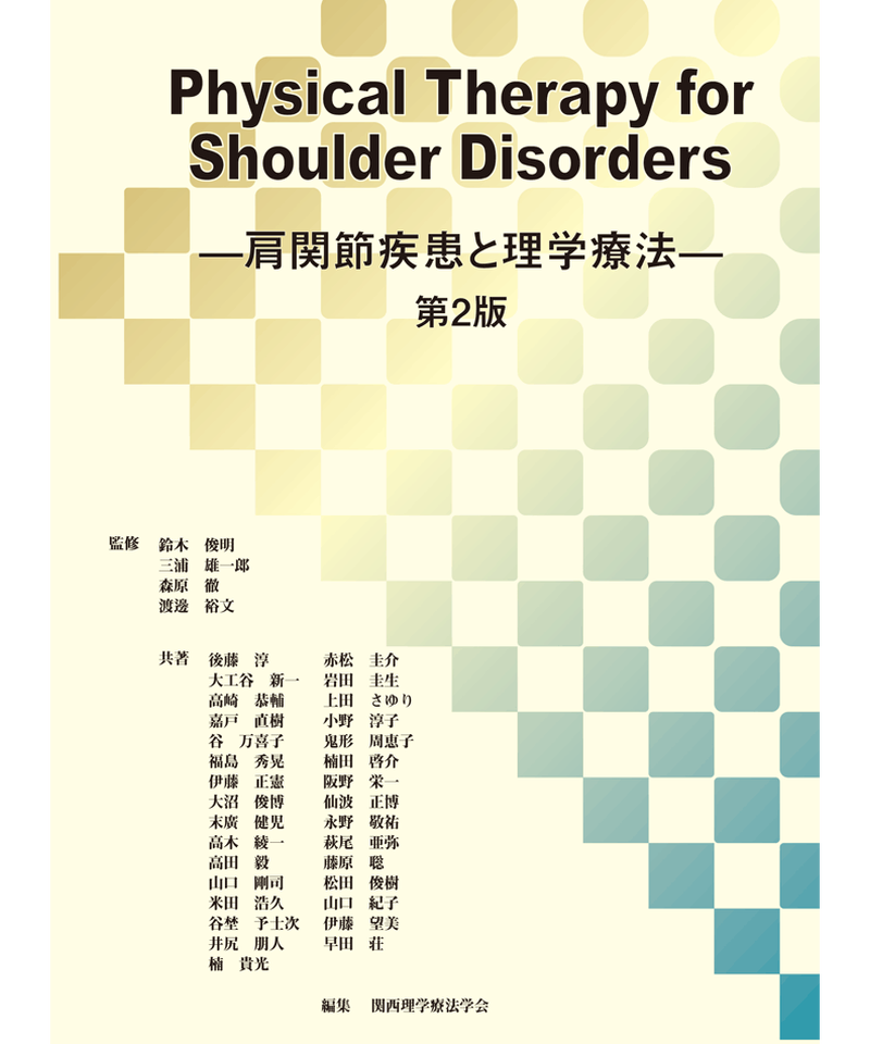 Physical Therapy for Shoulder Disorders -肩関節疾患と理学療法- 第2版