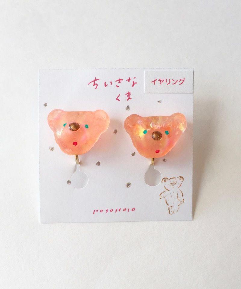 ちいさなくまイヤリングA/オレンジ