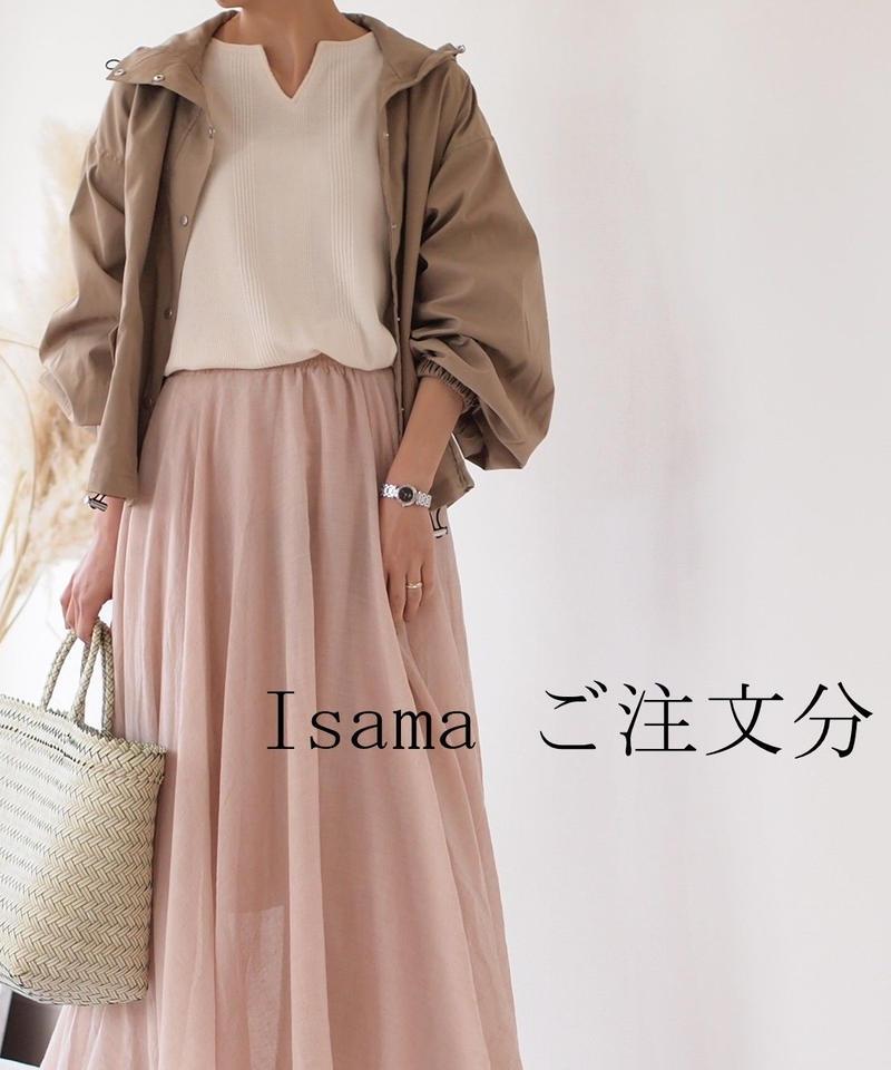 Isama ご注文分(ベージュ)