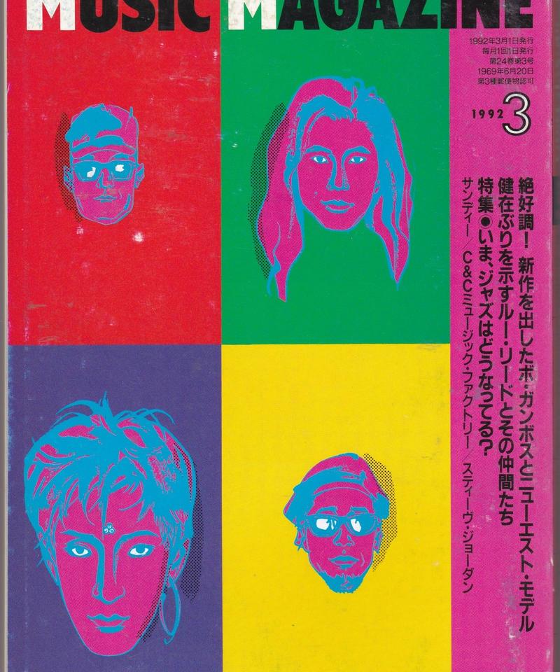 ミュージック・マガジン 1992年3月号