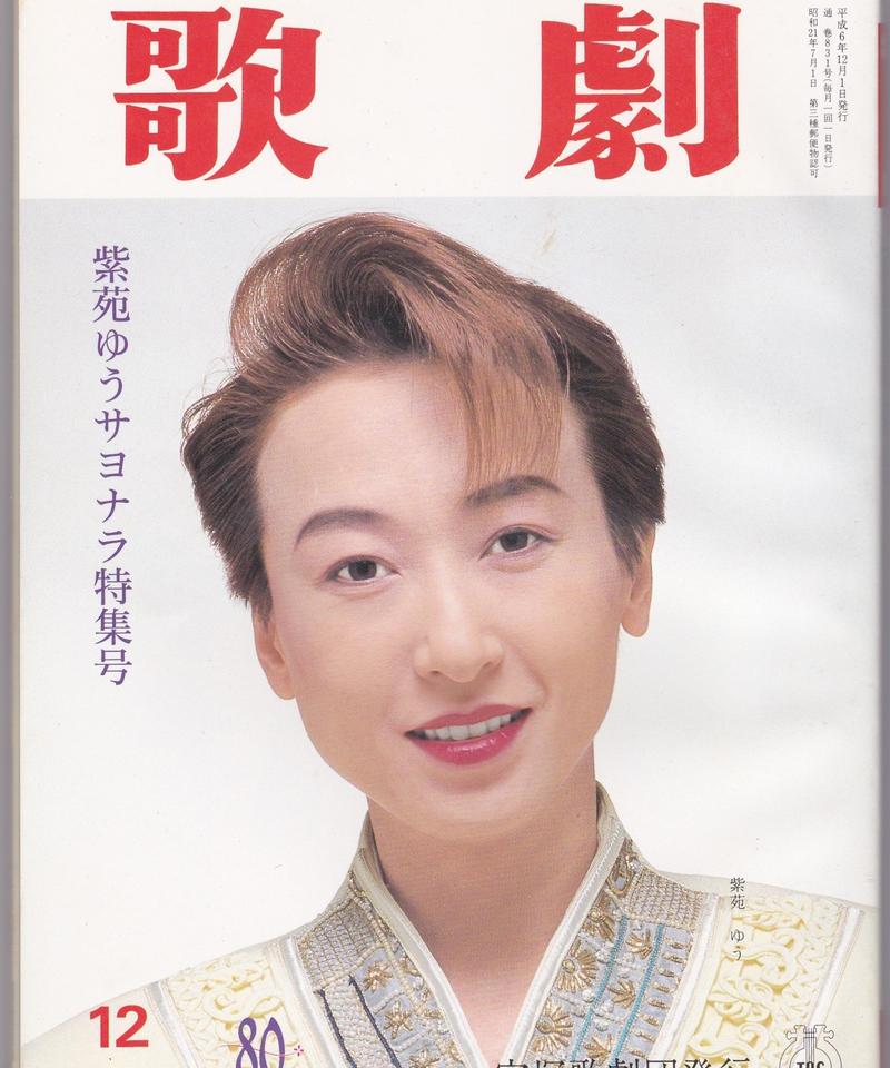 歌劇 1994年12月号
