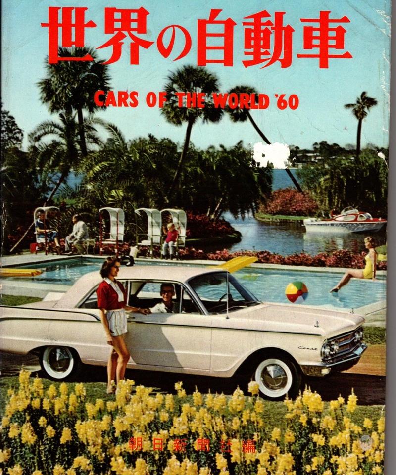 世界の自動車 昭和三十五年版