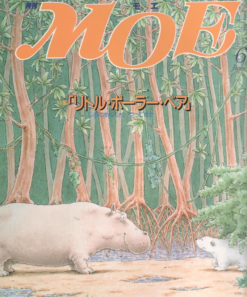 月刊MOE(モエ) 1990年6月号