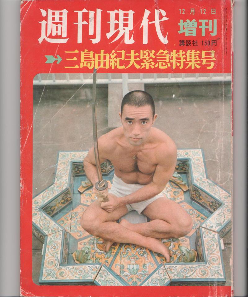 週刊現代昭和45年12月12日増刊 三島由紀夫緊急特集号