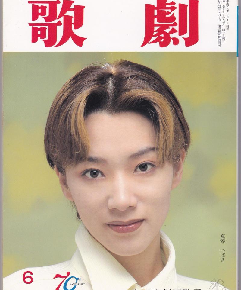 歌劇 1997年6月号