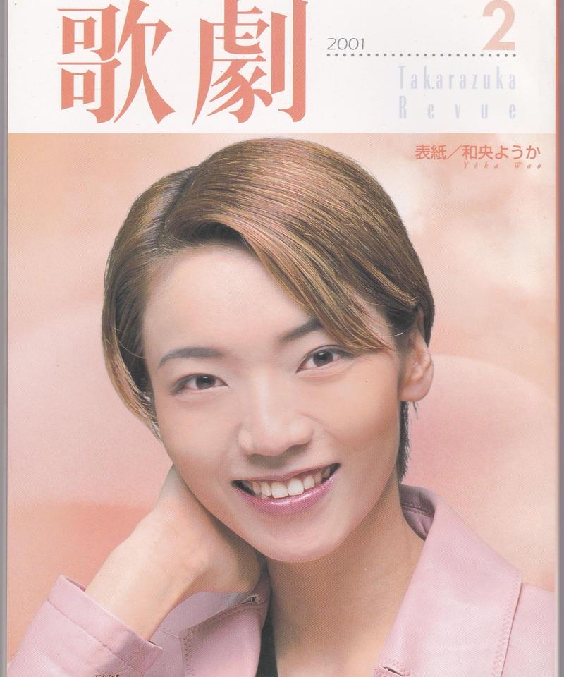 歌劇 2001年2月号