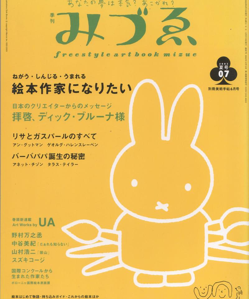 季刊みづゑ 2003年夏号