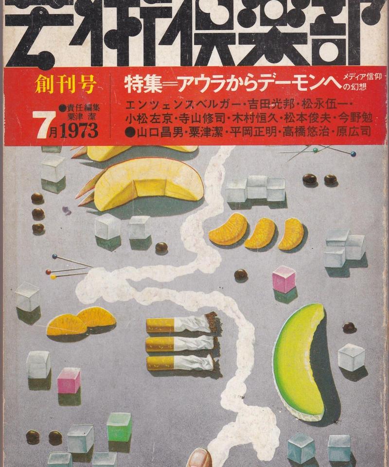 芸術倶楽部 1973年7月創刊号