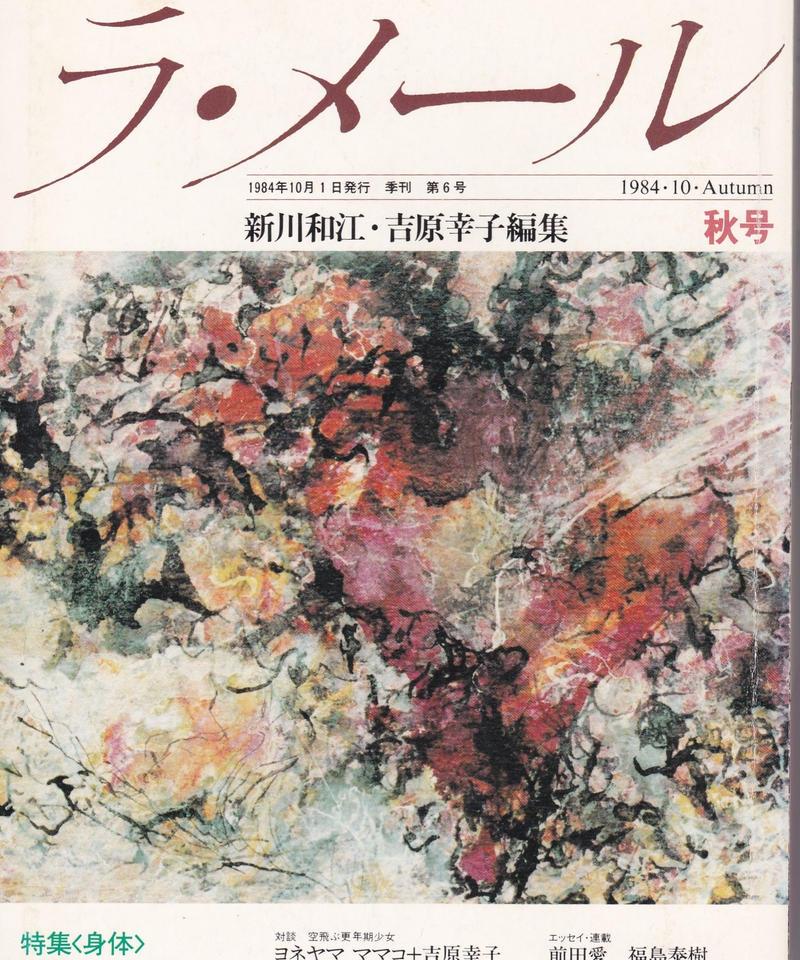 現代詩ラ・メール 1984年秋号 第6号