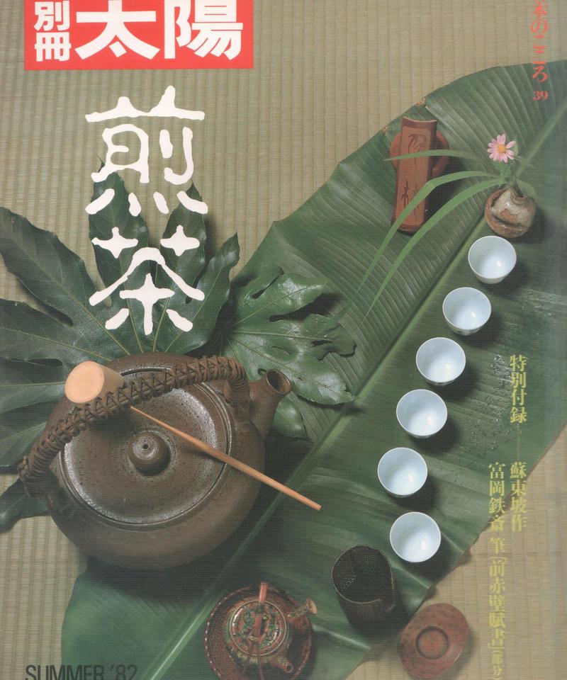 別冊太陽 日本のこころ 39 煎茶
