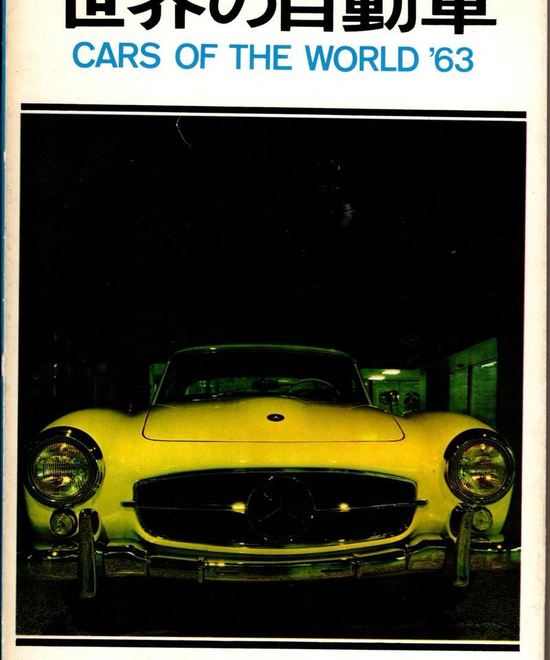 世界の自動車 昭和三十八年版