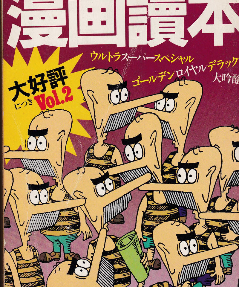 漫画讀本Vol.2 文藝春秋臨時増刊June'83