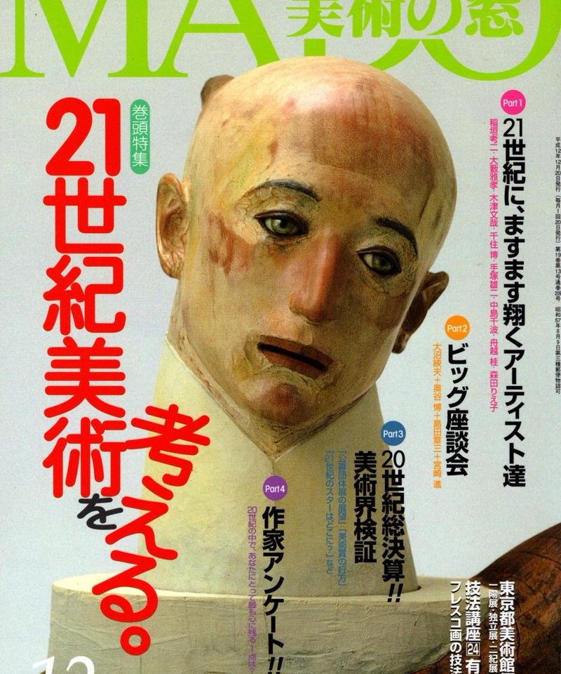 MADO美術の窓 2000年12月号 No.207