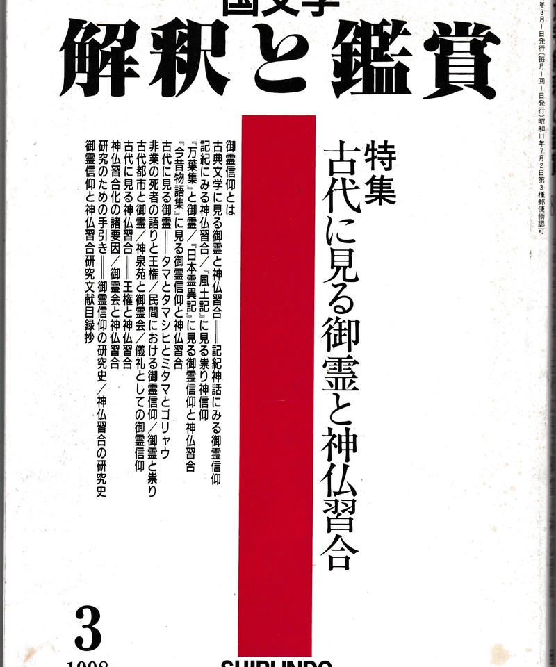国文学 解釈と鑑賞 802 1998年3月号 第63巻3号