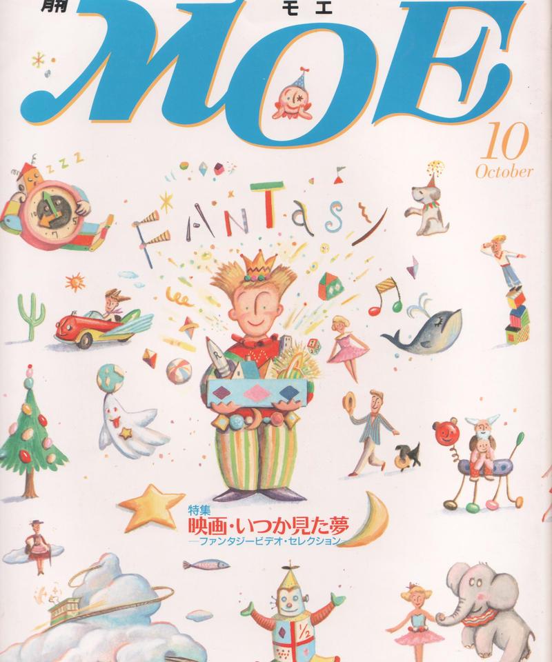 月刊MOE(モエ) 1989年10月号