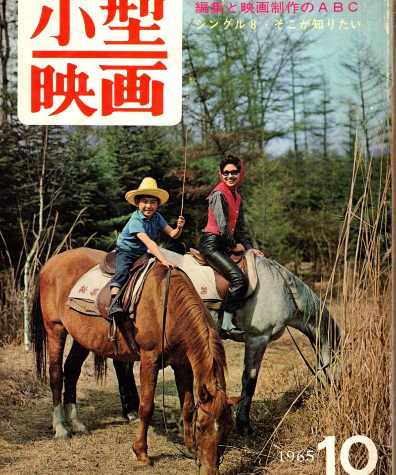 小型映画 1965年10月号
