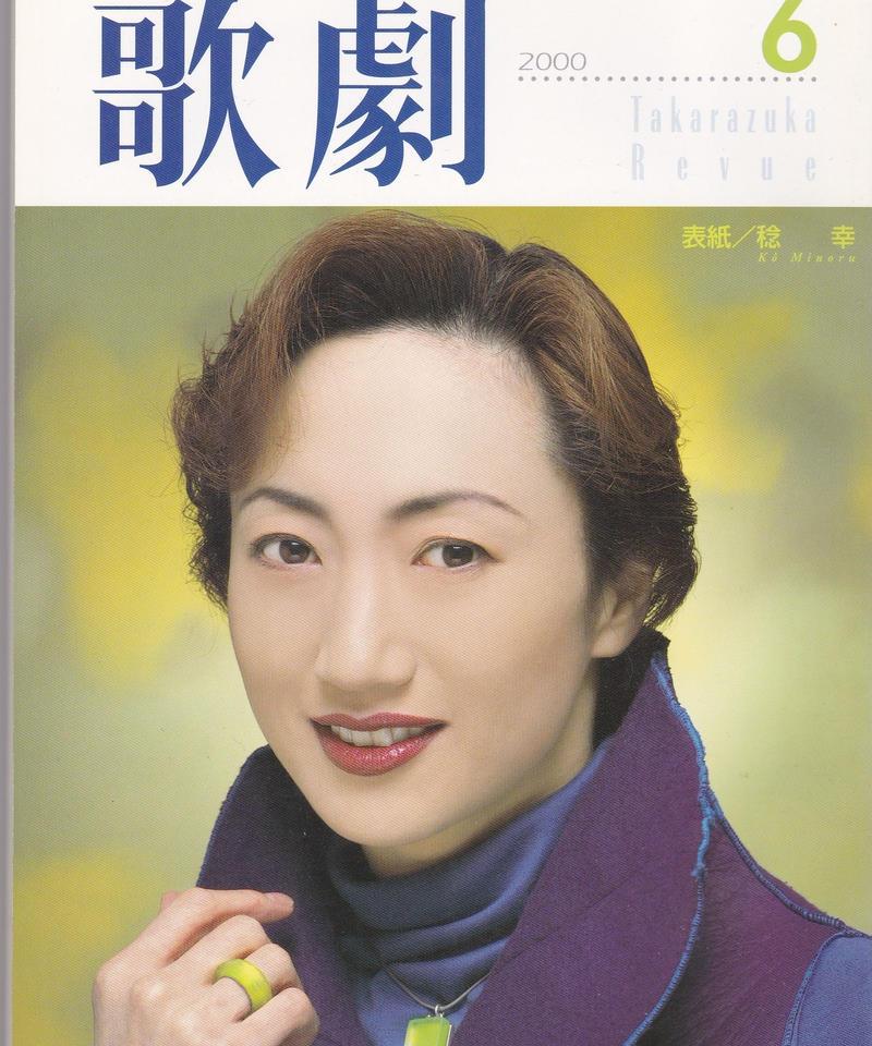 歌劇 2000年5月号