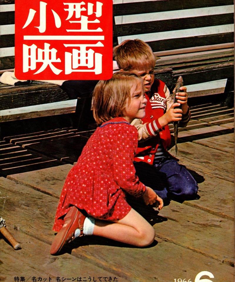 小型映画 1966年6月号